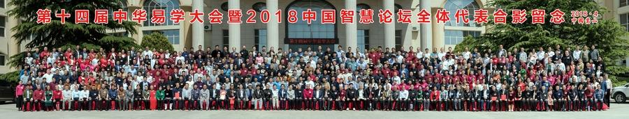 第十四届中华易学大会