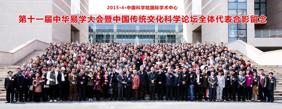 第十一届中华易学大会