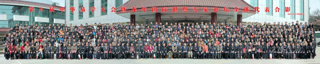 第八届中华易学大会