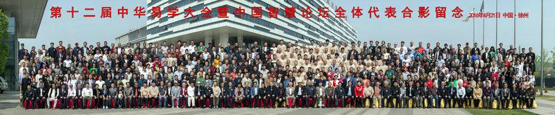 第十二届中华易学大会