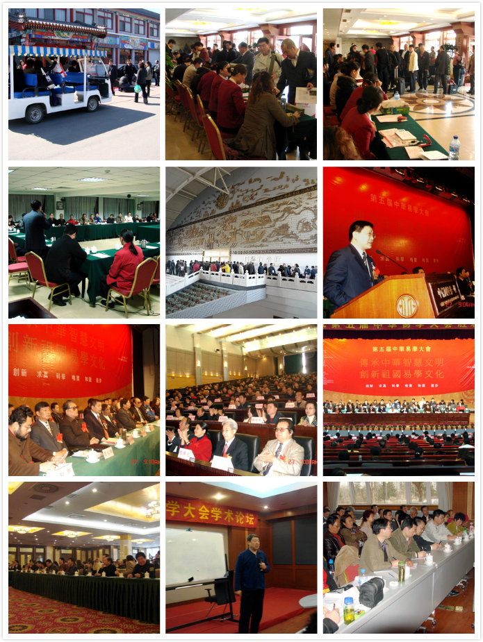 第五届中华易学大会