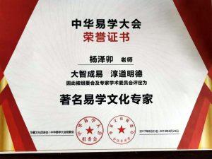 杨泽卯老师获得著名易学文化专家称号