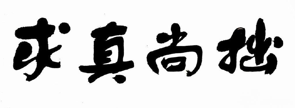 杨泽卯 / 中华易学大会主要发起人