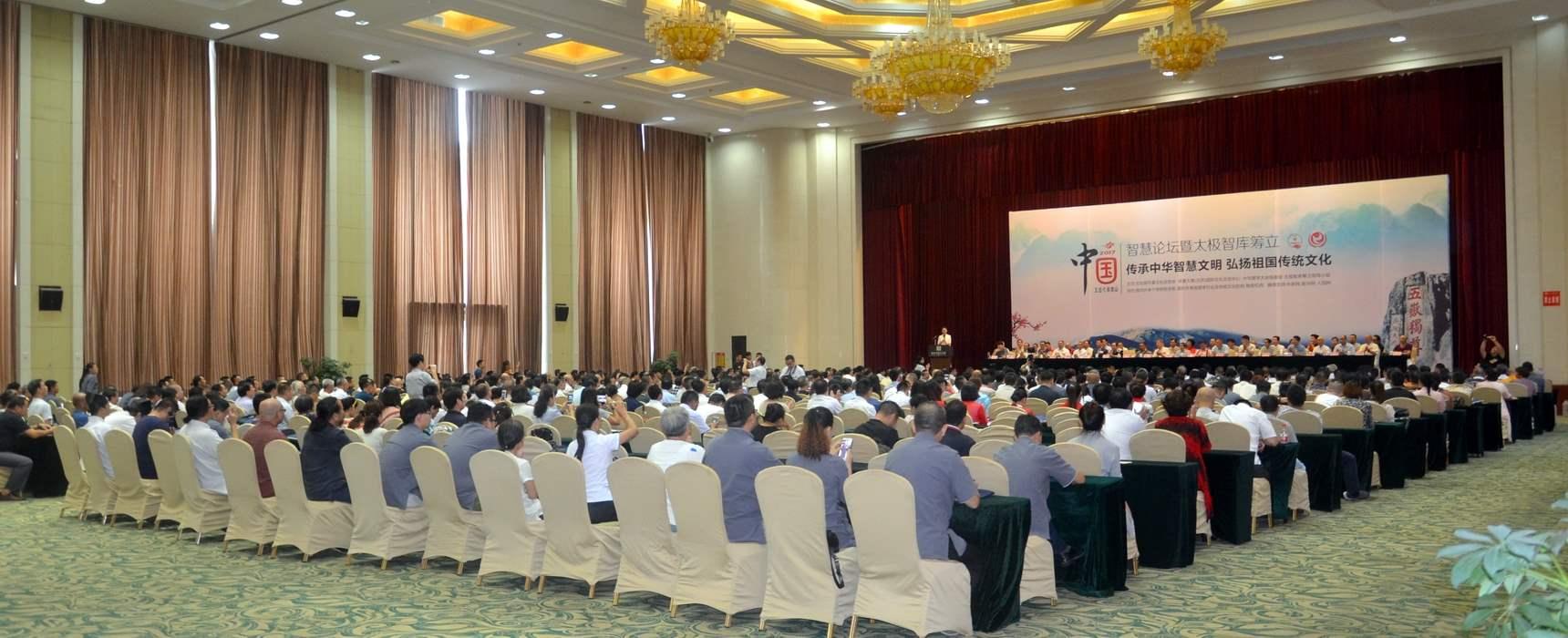 始于2005年的中华易学大会