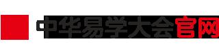 中华易学大会官网